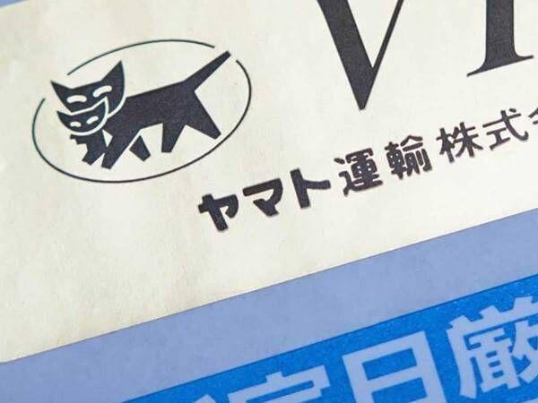 ヤマト運輸で届いた荷物 『特別感あふれる印』に、目を奪われる!