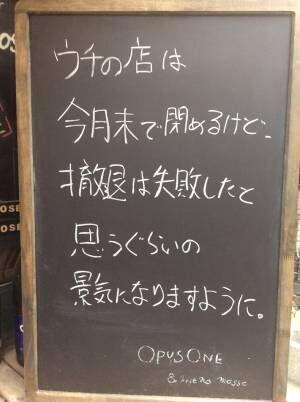 閉店を決断した男性が看板につづった『言葉』に、涙する人続出