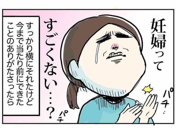 外出自粛中の生活は、妊娠中と似てる!? 漫画に反響相次ぐ 「妊婦って強い」