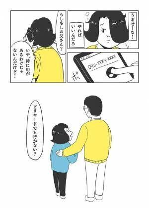 ワンパターンな愛情表現しかできなかった父 漫画のラストが心にしみる