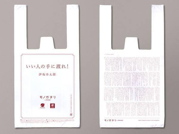 有名作家の小説が印字された『レジ袋』が、ナチュラルローソンにて限定配布!