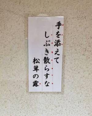 神社のトイレの『注意書き』が、秀逸すぎると話題 「さすが大阪」「笑った」