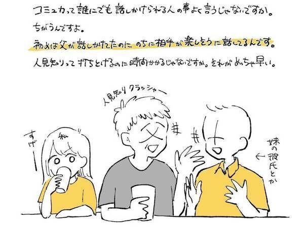 「コミュ力の鬼」といわれる父親 コミュニケーションの極意がタメになる