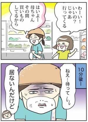 スーパーでこつ然と消えた、小1の娘 母親の体験談に、ヒヤッとする 「他人事じゃない」