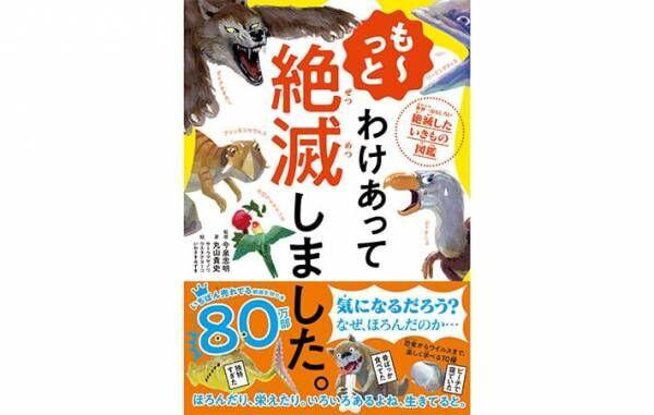 「ごめん笑った」「切なすぎる!」動物たちの『絶滅理由』をまとめた図鑑が面白い