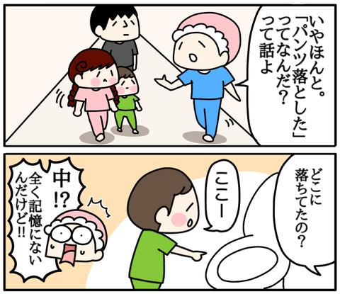 トイレから戻ってきた息子の言葉に衝撃! 「ママのパンツ…」