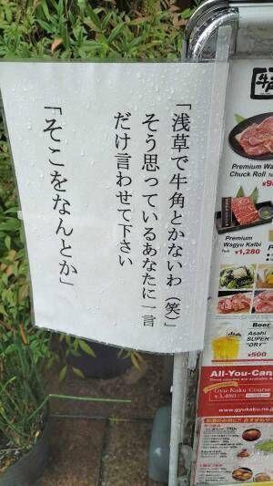 浅草で撮影された『牛角』の貼り紙 思わぬ「ひと言」に10万人が吹き出す