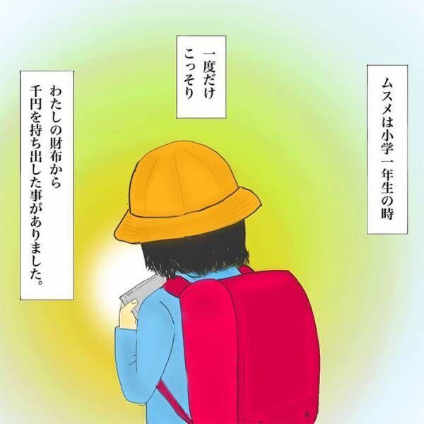母親の財布から千円を持ち出した娘 「なぜこんなことをしたの」と尋ねると?