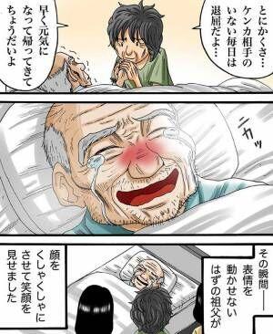 認知症の祖母が起こした『奇跡』 想いのこもった言葉に祖父は?
