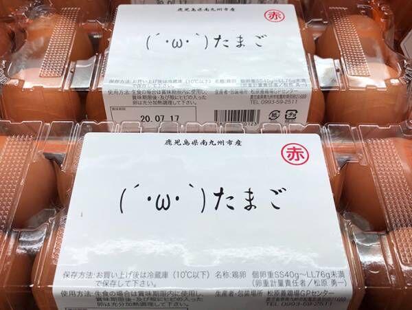 男性がつい購入してしまった『卵』に、5万人が吹き出す! その理由が…