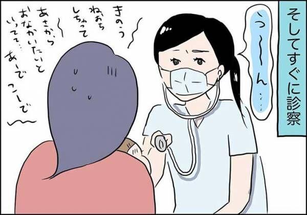 息子の意識が失われていく恐怖! 病院に駆け込み、診察を受けたら