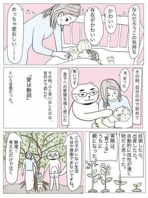妊娠中『母性』が湧かなかった女性 自信のないまま、出産を迎え…?