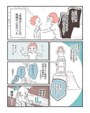 子供を怒鳴ったら、罪悪感よりも快感が… 母親の実録漫画に共感の声