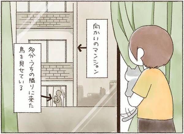 鳥を見せようと猫を抱えた飼い主 すると、向かいのマンションに人影が見えて…?