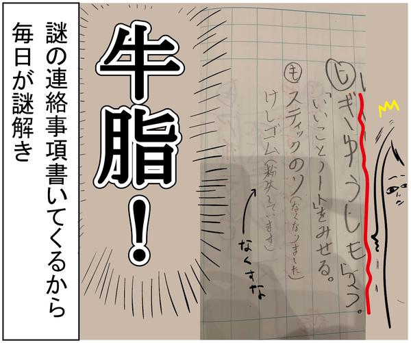 「これが小学1年生という生き物か!」 息子の連絡帳を見たら『謎の連絡事項』だらけで?