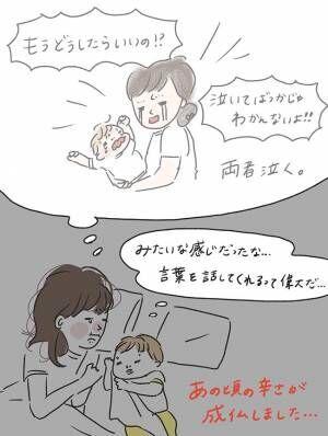「つらかった日々が成仏した」 多くの母親が涙した出来事とは?