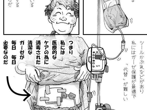 医療ケアのために必要なのにどうして分からない? 怒りを込めて描いた漫画に反響