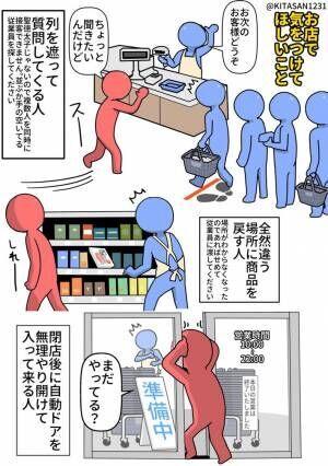 「お店で気を付けてほしいこと」 その内容に、言葉を失う