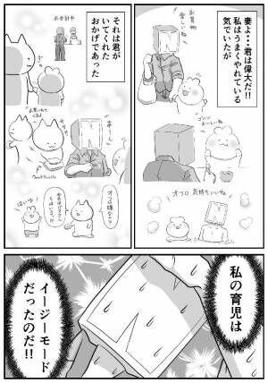 「妻よ…きみは偉大だ!!」 育児休業を取得した夫の『気付き』を描いた漫画に、反響