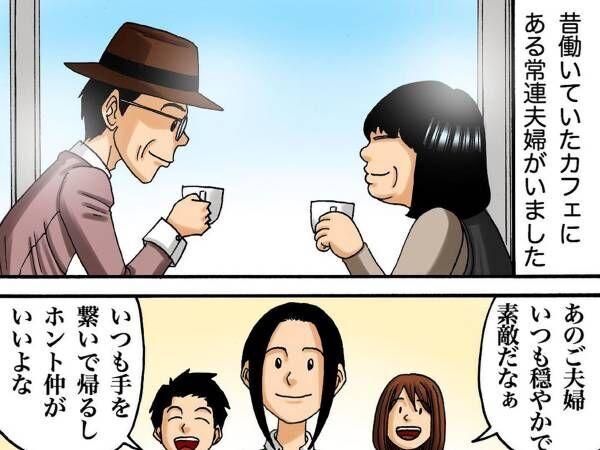 カフェ店員たちの『憧れ』だった常連夫婦 しかし、ある日を境に来なくなり…?