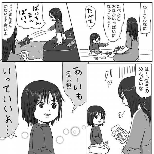 「洗い物、面倒くさいなぁ」 ため息をつく母に、1歳の娘は…?