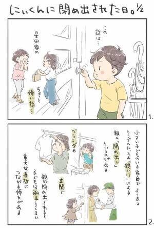 1歳の息子、母親を探し玄関に向かい? ゾッとした体験とは…