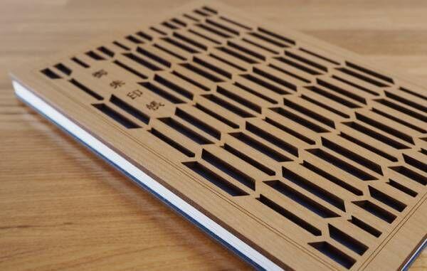 「ますますありがたい気持ちになった…」繊細な美しさにハッとする 木製の御朱印帳