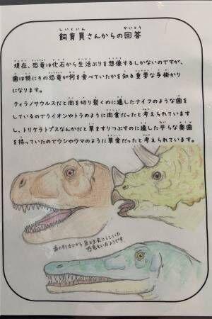園では飼育していない恐竜について質問された飼育員 その回答とは?