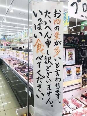 「肉の量が多い」と言われ謝罪したスーパー 続くまさかの言葉に吹き出す!