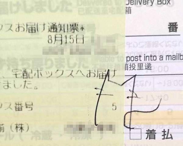 宅配ボックスの番号が印刷された不在票 配達員の『遊び心』にクスッ!