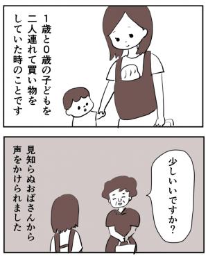 『親子教室』に誘われた母親 後で運営団体を調べると? 「ゾワッとした」「注意したい」