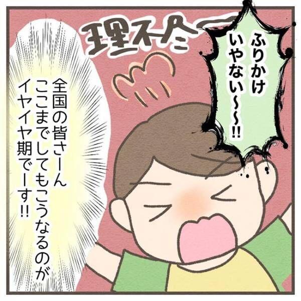 「分かる」「恐ろしい」 子供の『イヤイヤ期』の理不尽さに絶句…!