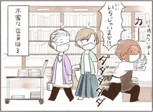 書店で働く女性 入店した年配客のマスクを見て、慌てた『理由』とは