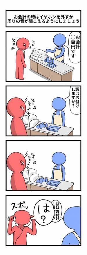会計時にイヤホンで音楽を聴き続ける客 そんな態度に、店員が…?