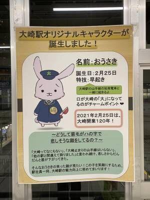 駅の新キャラクターに「悲しすぎる」の声 同情を誘う理由とは…?