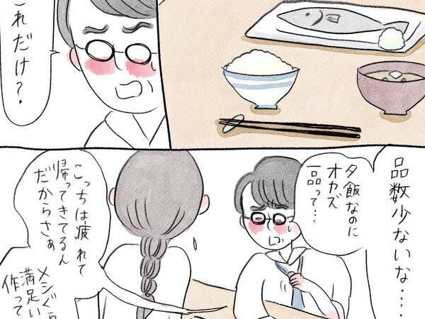「夕飯なのに、おかず1品って」 文句をいわれイラっとする妻…その後、思わぬ展開に!