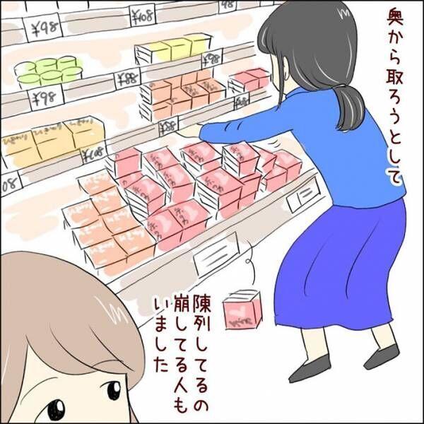 客の立場で店内を見渡すと… スーパーの店員の投稿に、考えさせられる