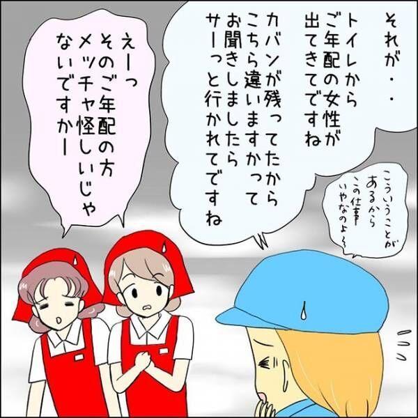 財布から5万円を盗まれた男性 その後、妻が発した『衝撃のひと言』とは?