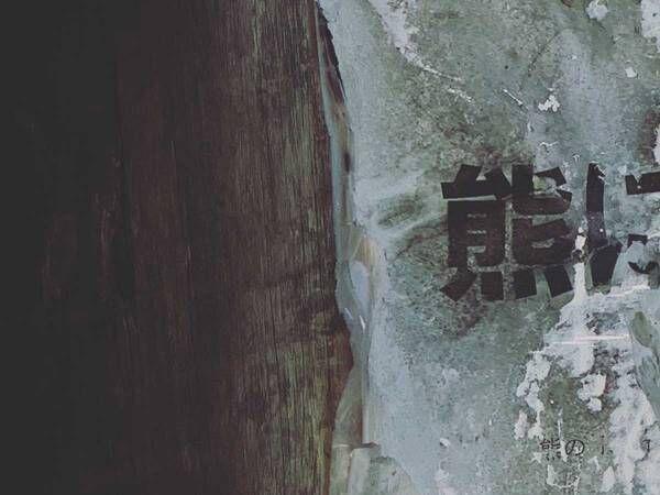 『クマに注意!』の貼り紙を発見 その右側が…