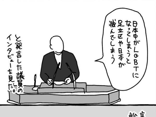 日本を滅ぼすものがあるとしたら…? 「LGBTが広まれば」に対する漫画に、共感の声