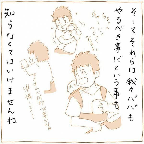 「本当にこれ」「ぜひ夫に読んでほしい」 子育て認識のズレを描いた漫画が心に刺さる