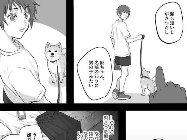 何気ないひと言で深い傷を負った少女 犬と飼い主を描いた漫画に、多くの人が涙