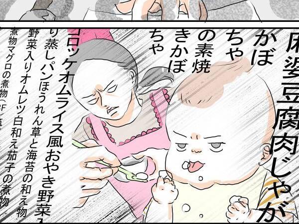息子が野菜入りの『離乳食』を食べなくなった! 困り果てた母親は?
