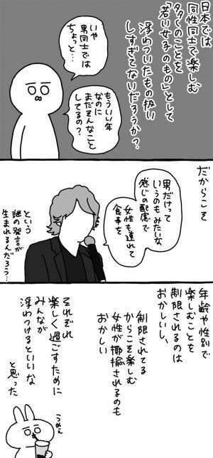 中国のおじさんを見ると感じる、日本社会の『息苦しさ』とは 「本当にそれ」「考えさせられる」