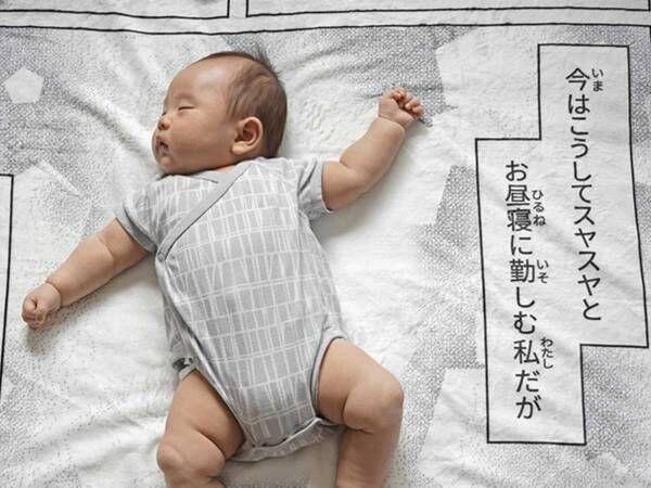 「心の声もれてる…」 スヤスヤ眠る赤ちゃんの『本音』とは?