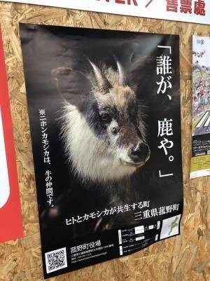 「誰が、シカや」 三重県のポスターに2万人が吹き出す