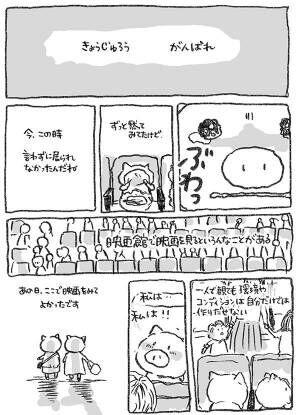 映画館で上映中に喋る子供 そんな中、子供のひと言に女性が涙した理由は…