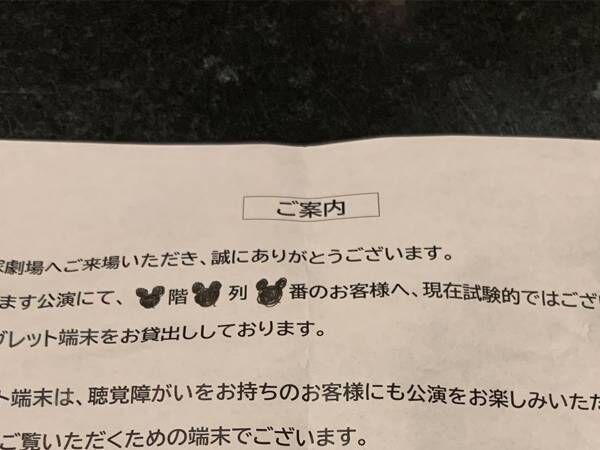 劇場で係員から渡された、隣の客について書かれた紙 その内容に称賛の声