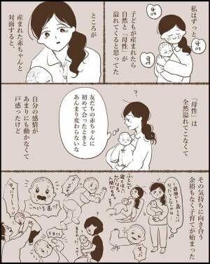 『母性』を感じず悩む母親、その後の気付きに「ハッとする」
