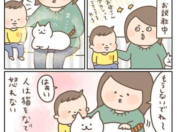 猫をなでると〇〇できない 子育てのヒントに癒される